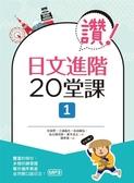 (二手書)讚!日文進階20堂課 1(16K+1MP3)