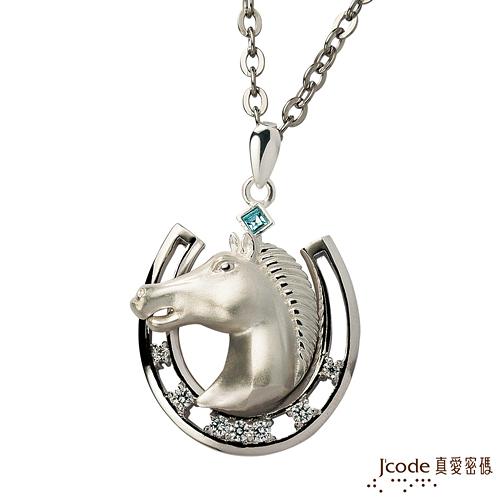 J'code真愛密碼-躍馬中原 純銀墜子 送項鍊