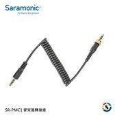 【Saramonic 楓笛】SR-PMC1 麥克風轉接線 相容iOS系列行動裝置 UwMic10 / Mic9無線麥克風系列 公司貨
