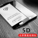 5D冷雕版 OnePlus 一加 1+5 玻璃貼 1加5T 一加5T 鋼化玻璃 曲面 全貼合 滿版 超薄 防爆 螢幕保護貼