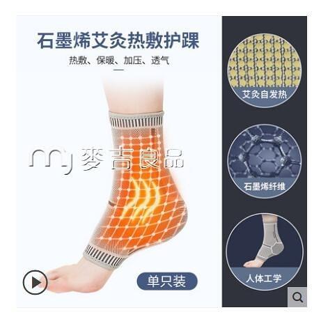 護具護踝女自發熱保暖防寒腳踝關節固定男腳腕恢復腳脖保護套 快速出貨