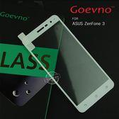 Goevno ASUS ZenFone 3 ZE520KL 5.2吋 滿版玻璃貼 9H硬度 鋼化膜