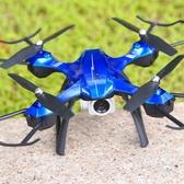 無人機 無人機航拍器高清專業小學生小型迷你四軸飛行器兒童玩具遙控飛機 玫瑰