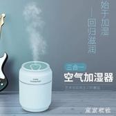 迷你usb易拉罐加濕器家用靜音大容量臥室孕婦嬰兒辦公室 QQ25928『東京衣社』