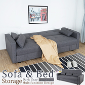 YoStyle 約瑟夫收納沙發床(深灰色) 三人座 多段調整 布沙發 小空間 專人配送