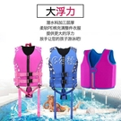 兒童救生衣浮力背心小孩寶寶泡沫專業兒童游泳馬甲便攜裝備助浮衣