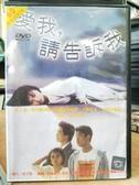 挖寶二手片-Z77-025-正版DVD-日片【愛我,請告訴我】-豐川悅司 藥師丸博子(直購價)