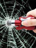 店長推薦SEBTER汽車破窗器多功能安全錘車用消防車載逃生錘救生錘工具 芥末原創