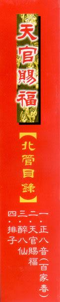 天官賜福 2 CD (音樂影片購)
