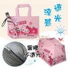 【雨眾不同】三麗鷗 Hello Kitty 凱蒂貓黑膠防曬折傘 輕量三折傘 粉紅派對 晴雨傘