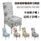 椅子套罩通用彈力辦公餐廳座凳子套連體簡約現代布藝家用餐桌椅套