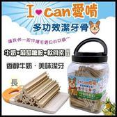*WANG* I CAN 愛啃 多功效潔牙骨-牛奶+葡萄糖胺+軟骨素 (短/長)800g