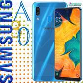 【星欣】Samsung Galaxy A30 4G/64G U極限6.4吋 支援閃充大電量4000MmAh 123度大廣角鏡頭 直購價
