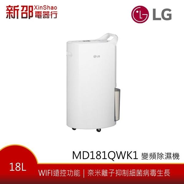 *新家電錧*【LG 樂金 MD181QWK1】18公升 白色 變頻除濕機 【實體店面】
