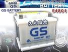 【久大電池】 GS 統力 汽車電瓶 加水式 54801 DIN45 48AH 歐洲車 汽車電池
