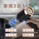 車用三合一乾濕兩用強力吸塵器(附薰香除臭/LED照明燈)