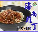 海南雞丁義大利麵 (3包組優惠組)
