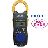 日本HIOKI 3280-10F 超薄型交流鉤錶 電流勾表 鉤表 鈎表 原廠公司貨
