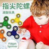 指尖陀螺 手指陀螺 減壓玩具【櫻桃飾品】【26515】