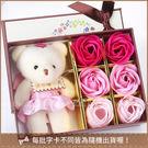 小熊+6朵玫瑰香皂花禮盒-「粉紅色」 情人節禮物 生日禮物 畢業禮物 婚禮小物 母親節 父親節