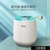 滅蚊燈 極光高效滅蚊燈家用吸蚊器插電式全自動靜音臥室藍光無輻射