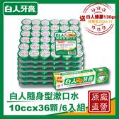 【白人】隨身型漱口水10ccX36顆X6排 送白人蜂膠130gX1(效期2020.11)(超商寄件,3件以上分筆下單)