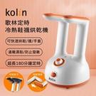 【Kolin 歌林】定時冷熱鞋襪烘乾機 KAD-MN160 防滴水IPX1等級