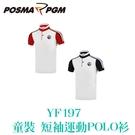 POSMA PGM 童裝 短袖 POLO衫 休閒 學院風 立領 吸濕 透氣 排汗 白 紅 YF197WRED