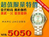 【時間道】[限量下殺5折起] MARC JACOBS  浮雕鏤空系列腕錶-金色綠刻(MBM3295) 免運費