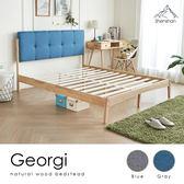 【馬來西亞Shen shan木作】Georgi喬治簡約質感原木五尺床架/2色/H&D東稻家居