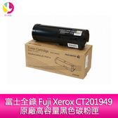 富士全錄 Fuji Xerox CT201949 原廠高容量黑色碳粉匣 適用 DocuPrint P455 d / M455 df