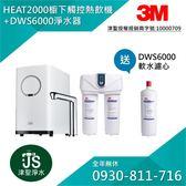 【給小弟我一個服務的機會 LINE ID:0930-811-716】3M HEAT2000櫥下型高效能熱飲機+DWS6000淨水器
