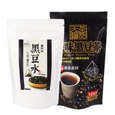 阿華師 天籟茶語 六味黑豆茶/纖烘焙黑豆水 15g╳12入/袋 團購/飲品/沖泡 ◆86小舖◆