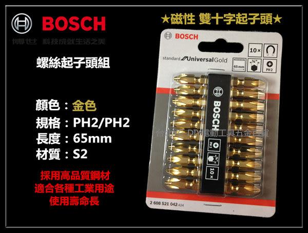 【台北益昌】德國 博世 BOSCH PH2 金色 十字起子頭 磁性 65mm (1入) 採用高品質鋼材 雙邊十字起子頭