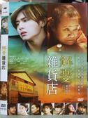 挖寶二手片-O17-102-正版DVD*日片【解憂雜貨店】-山田涼介