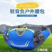 男女腰包運動戶外騎行跑步包手機包收銀包多功能防水生意包『艾麗花園』