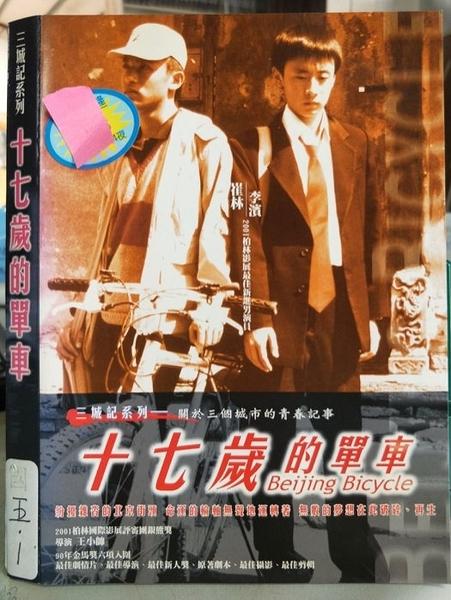 挖寶二手片-Y77-095-正版DVD-華語【三城記系列-十七歲的單車】-90年金馬獎六項入圍(直購價)