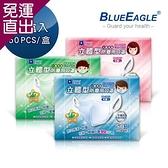 藍鷹牌 台灣製 3D兒童一體成型防塵口罩 6~10歲 50片*3盒 藍/綠/粉【免運直出】