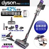 2021新機 Dyson 戴森 V11 SV15 pro 無線手持吸塵器 雙電池 雙濾網 LCD面板 保固一年