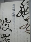 【書寶二手書T1/藝術_WDF】如何寫心經_侯吉諒