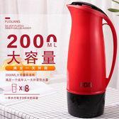 富光保溫壺家用大容量歐式熱水壺玻璃內膽保溫瓶熱水瓶2升暖水壺 英雄聯盟