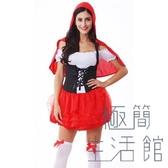 聖誕節服裝女成人性感小紅帽扮演服制服【極簡生活】