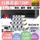 高雄/台南/屏東監視器/1080PAHD/到府安裝/16ch監視器/130萬管型攝影機720P*16支 標準安裝!非完工價!