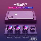 廣角手機鏡頭三合一套裝自拍4K微距鏡頭單反專業外置攝影高清魚眼【快出】
