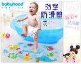 麗嬰兒童玩具館~Babyhood 世紀寶貝-卡通浴室防滑墊/浴室爬爬墊/洗澡墊-褓姆中心必備
