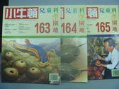 【書寶二手書T7/少年童書_RHF】小牛頓_163~165期間_共3本合售_海蛞蝓等
