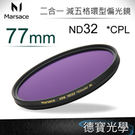 Marsace ND32 77mm CPL 減五格環型 二合一偏光鏡【NDCPL系列】