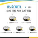 nutram紐頓[天然主食貓罐,5種口味,156g](一箱24入) 產地:加拿大