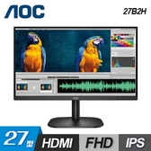 【AOC】27B2H 27型 窄邊框廣視角顯示器 【加碼贈口罩收納套】