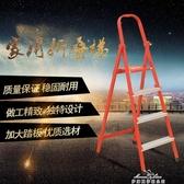 鋁合金梯子家用梯子折疊加厚人字梯室內爬梯四步梯鋁梯樓梯折疊梯YXS 夢娜麗莎